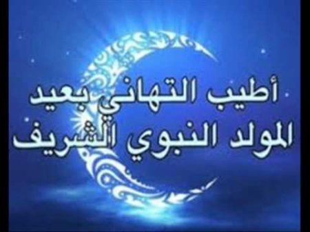 اجمل صور تهنئة بالمولد النبوي الشريف 1438 (4)