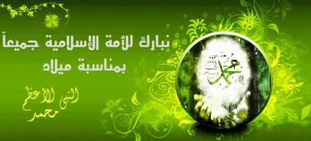 المولد النبوي 1438 بالصور تهنئة لفيس بوك وتويتر (1)