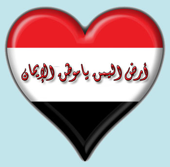 اليمن (1)