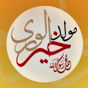 بطاقات تهنئة بالمولد النبوي 1438 (1)