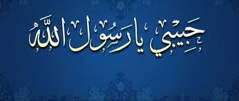 بطاقات تهنئة بالمولد النبوي 1438 (2)