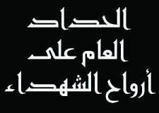 رمزيات حداد (4)