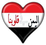 صور العلم اليمني بالوانه (1)
