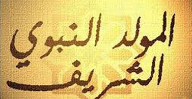 صور رمزيات تهنئة وخلفيات المولد النبوي الشريف 1438 (4)