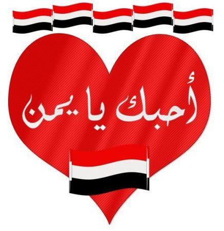 صور لعلم دولة اليمن (2)