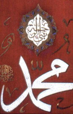 صور وبطاقات تهنئة بالمولد النبوي الشريف 1438 - 2017 (4)