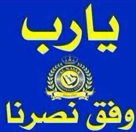 رمزيات لنادي النصر السعودي (1)