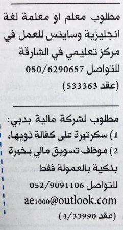 وظائف الامارات (2)