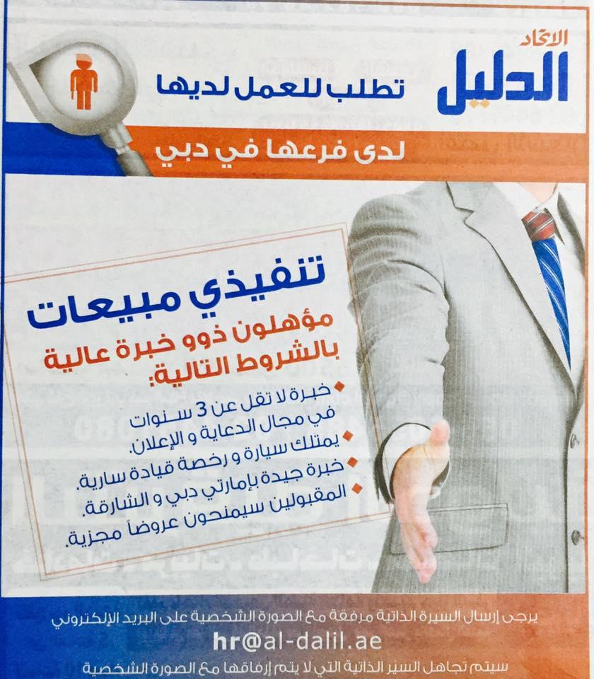 وظائف جديدة مطلوبة في الامارات 2017 (2)