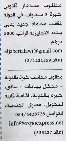 وظائف خالية في الامارات يناير 2017 (2)