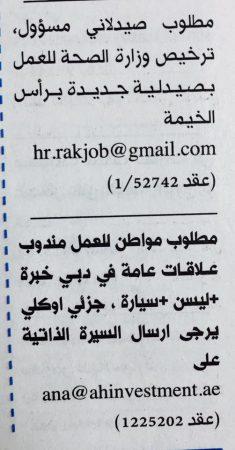 وظائف خالية في الامارات يناير 2017 (3)