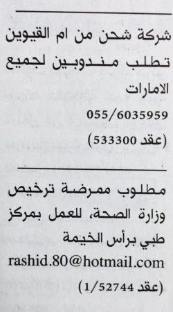 وظائف دولة الامارات شهر يناير 2017 (1)