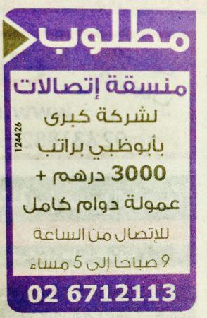 وظائف دولة الامارات يناير 2017 (1)