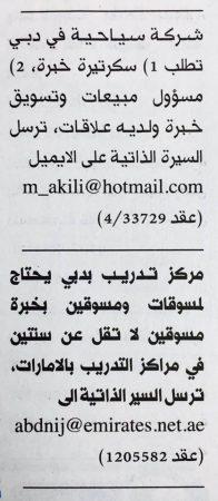 وظائف دولة الامارات يناير 2017 (2)