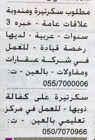 وظائف دولة الامارات يناير 2017 (3)