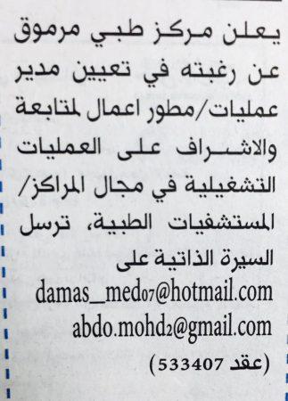 وظائف في الامارات شهر يناير 2017 (2)
