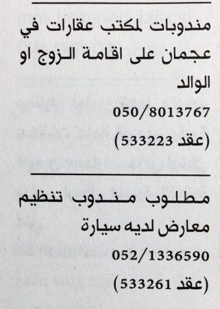 وظائف في الامارات (1)