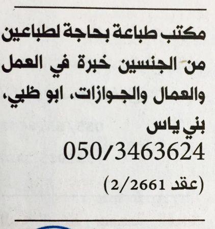 وظائف في الامارات (2)