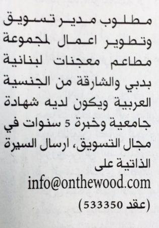 وظائف في جريدة الخليج الاماراتيه يناير 2017 (1)