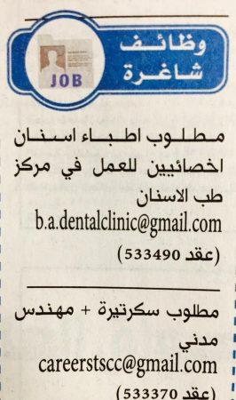 وظائف في جريدة الخليج الاماراتيه يناير 2017 (4)