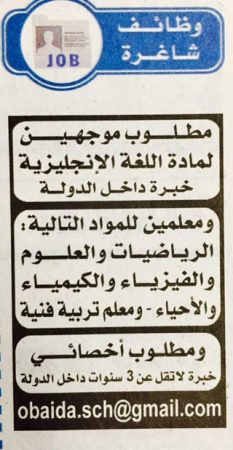 وظائف مطلوبة في الامارات (1)