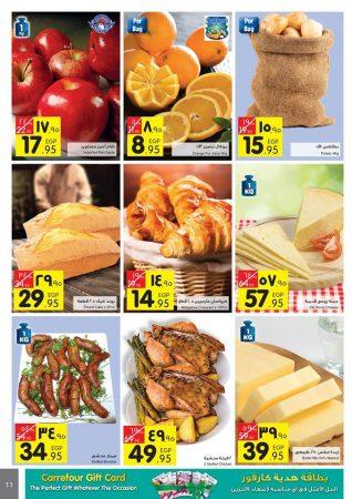 عروض الطبخ من كارفور فبراير 2017 Carrefour Egypt (3)