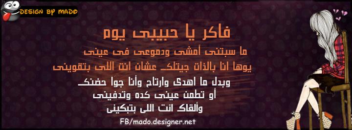 مجموعه كفرات فيس بوك 2014 من تصميمى