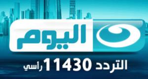 تردد قناة النهار اليوم