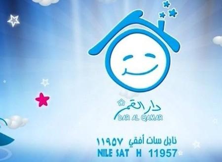 تردد قناة دار القمر للاطفال علي النايل سات