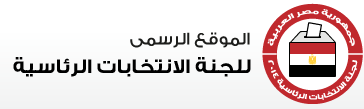 معرفة اللجنة الانتخابية 2014 اماكن اللجان