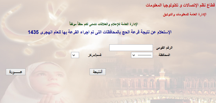 قرعة الحج وزارة الداخلية 2014