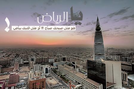 صباح الرياض