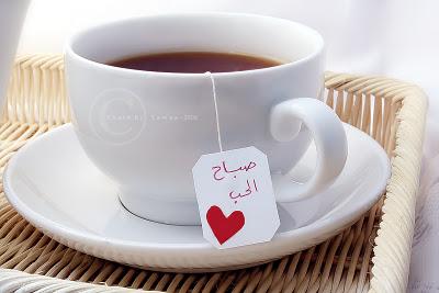 صورة صباح الحب