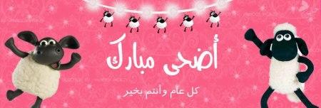 اضحي مبارك