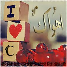 اهواك حرف c احبك
