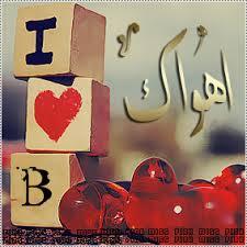 حرف b (2)
