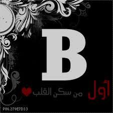 حرف b (5)