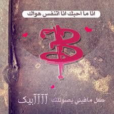 حرف b (7)