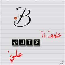 حرف b (9)
