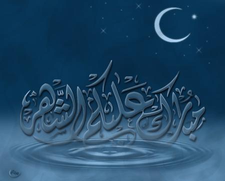 خلفيات اسلامية (2)