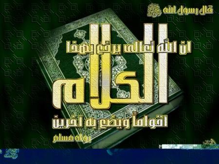 خلفيات اسلامية (3)