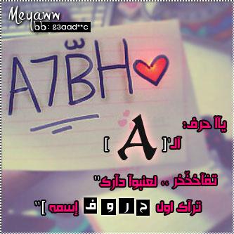 شكل حرف A (8)