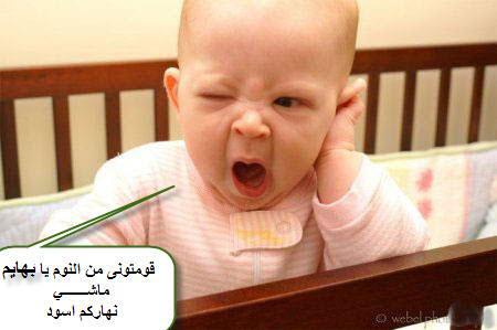 صور أطفال مضحكة (4)