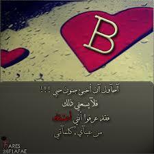 صور حرف b (3)