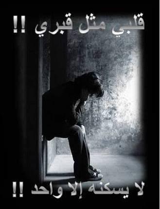 صور حزن ودموع (12)