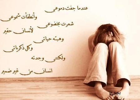 صور حزن (7)