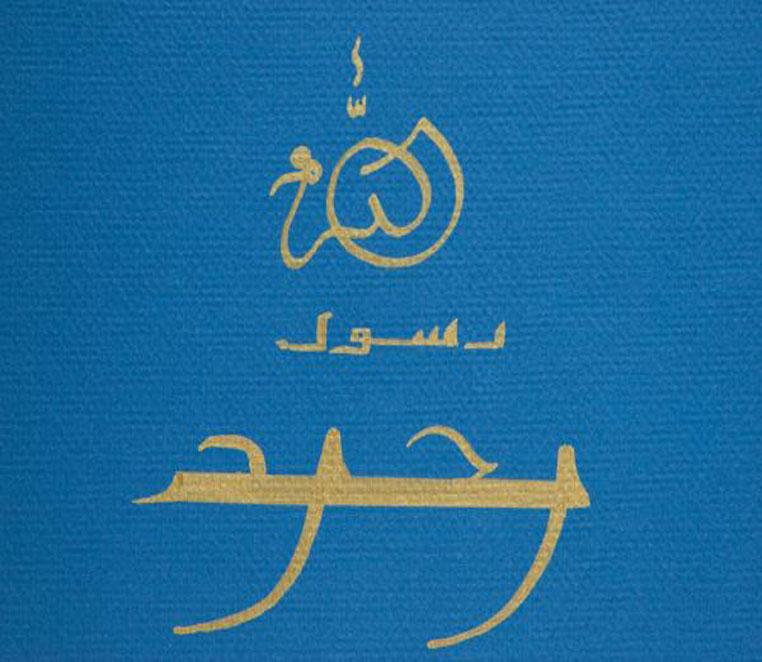صور خلفيات اسلامية جديدة (1)