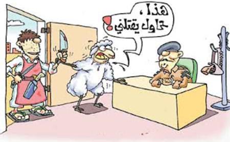 صور مضحكة لعيد الأضحي (3)