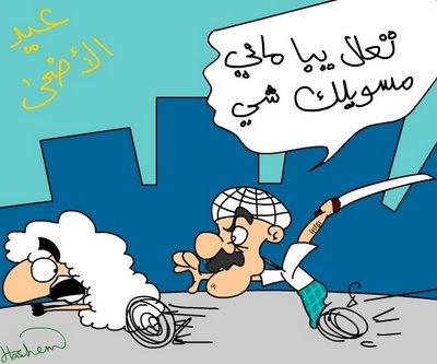 كاريكاتير عيد الأضحي (2)