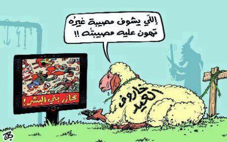 كاريكاتير عيد الأضحي (9)